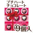 プチハート チョコレート 9個入り カワイイ ハート型チョコ...