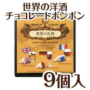 ボンボン チョコレート ウイスキー ワインボンボン・ブランデーボンボン