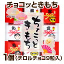 【あす楽対応】【数量限定 チロルチョコ】チロル ちょこっときもち 1個販売 (紅白 チロルチョコレー