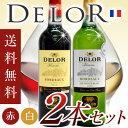 受賞歴有の店長オススメワイン デロー ボルドー・レゼルヴ 赤・白2本セット フランス ボルドーワイン...