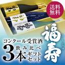 [数量限定 2018 純米吟醸 山田錦100%] ◆福寿 3本ギフ