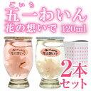 【数量限定発売】桜花ワイン★プチギフト 五一わいん 花の想い