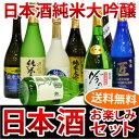 【純米大吟醸】健康志向派◆日本酒 飲み比べセット 魅