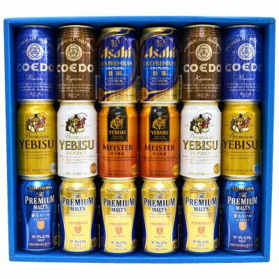 国産プレミアムビール飲み比べセット 送料無料 350ml 18本