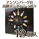 【12個入り】プチギフトにも! 限定 高級 成人用 ボンボンショコラ アンソンバーグ★リカーアソート