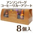 【8個入り】限定 高級 ボンボンショコラ ◆コーヒーリカーア...