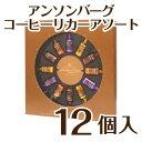 【12個入り】 限定 高級 ボンボンショコラ ◆コーヒーリカ...