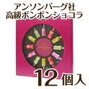 【12個入り】プチギフトにも!【限定 高級 ボンボンショコラ】◆カクテル・12個フラット◆ 成人用