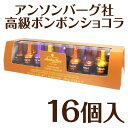 限定 高級 ボンボンショコラ ◆コーヒーリカーアソート・16個◆ 成人用 チョコレート ボンボン チ...