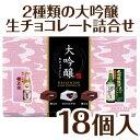 【限定 高級 チョコレート】成人用 2種類の大吟醸を使用した...