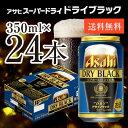 【送料無料】アサヒ スーパードライ ドライブラック ビアホール仕立ての黒350ml 24本(ケース販