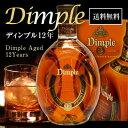 遅れてごめんね父の日★【送料無料】金賞受賞のデラックスウイスキー Dimple ディンプル12年 [