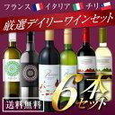 【送料無料】3ヶ国のデイリーワイン飲み比べ 赤白 6本セット 各750ml フランス・イタリア・チリの厳選 デイリーワイン 赤ワイン・白ワイン