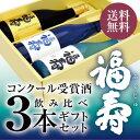 【送料無料】福寿 飲み比べ 3本ギフトセット [ノーベル賞晩餐会酒&最高金賞受賞酒]