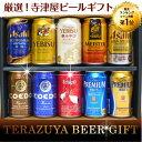 【限定】【送料無料】国産プレミアムビール 豪華10種 飲み比べ ビールギフトセット 厳選 10種 1 ...
