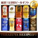 【あす楽対応・送料無料】桜・さくら国産プレミアムビール 豪華10種 飲み比べ ビールギフトセット 厳選 10種 10本×35…