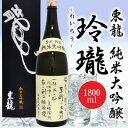 【純米大吟醸 1800ml】東龍 純米大吟醸 玲瓏 1本 1...
