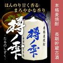 【ギフトBOX入り】樽ノ雫(たるのしずく)25度 720ml...