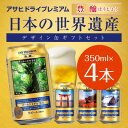 【限定品・SP-MW】アサヒ ドライプレミアム豊醸世界遺産デザイン缶 WEST 4缶ギフトセット S