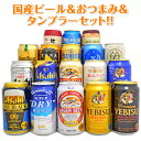 お中元 ギフト 国産ビール16...