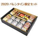 2020 バレンタイン限定セット 選べる ビール・チョコレートボンボン ビール&チョコレ