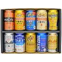 御中元 お中元 暑中見舞い ビール 10種詰め合わせ ◆限定 3種 キリン一番搾り超芳醇 限定 スー