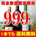 1本だけのご購入でも送料無料で999円!!数量限定なので赤字特価大放出!!3種類のワインからお好きな1本お選び下さい!!【数量限定★1本でも送料無料】☆3種類からお好きなワインが選べます!!赤字大放出!!激安ワイン5P20Feb09