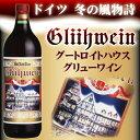 あのディズニーシーでも評判のワイン!冬はホットにグリューワインがおすすめ!シナモンやクローヴ等の風味が特徴の甘口赤ワインです。【ホットワイン】ドイツ冬の風物詩 グートロイトハウス グリューワイン1本5P20Feb09