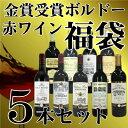 【福袋】フランス・ボルドー他の金賞赤ワイン福袋