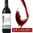 北海道産赤ワイン用ぶどうの代表品種。果皮の色づきを良くするため、ぶどうの周りの葉を取り除き、太陽の光を充分に当てるなどの管理され、丁寧に作られました『国産ワインを楽しもう!!』【地産地消】グランポレール北海道ツヴァイゲルトレーベ2007