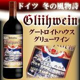 リアルタイムランキング1位獲得!激売れ中です!冬はホットにグリューワインがおすすめ!シナモンやクローヴ等の風味が特徴の甘口赤ワインです。【円高還元】29%OFF【ホットワイン甘口】