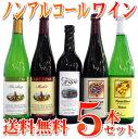 大人気!お酒じゃないワイン!ノンアルコールワイン 赤白 5本セットワイン風味はそのまま!お酒じゃないワインライフ♪0.00KATSUNUMAGRAPE☆6本箱使用の為、ギフト対応できません。◆送料無料対象外地域有