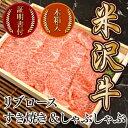 米沢牛 木箱入り すき焼きしゃぶしゃぶ用リブロース 600g【送料無料】【ギフト】【贈