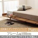 ベッド セミシングル 幅100 セミシングルベッド 木製 フレームのみ フレーム 北欧調 ベット セミシングルベット フロアベッド オシャレ おしゃれ ローベッド