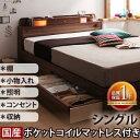 送料無料 ベッド シングルベッド シングル 木製 宮付き 収納 収納付 マットレス付き 棚 宮 付き コンセント ベット ローベッド 収納 ポケットコイル マットレス マットレス付