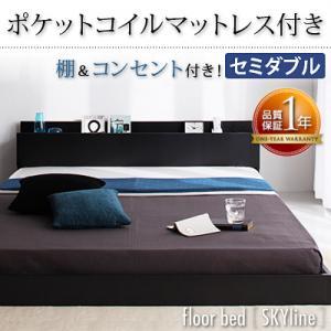 ベッド棚コンセント付きフロアベッドローベッドポケットコイルマットレス付きセミダブルアウトレット家具北欧シンプルモダン