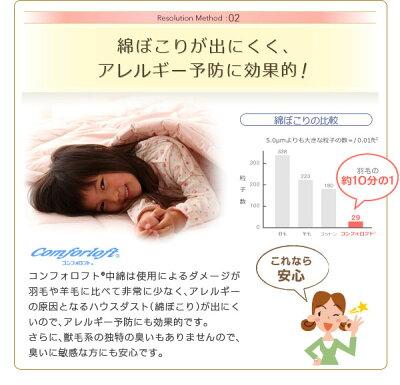 布団セットカバーシーツ防虫防ダニアレルギー対策洗えるウオッシャブル丸洗いOK日本製寝具掛布団敷布団サイズ子供ジュニアキッズアウトレット北欧シンプルモダン