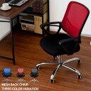 送料無料 オフィスチェア メッシュバックチェア 肘掛け付き キャスター付き ミドルバックチェア コンパクト ワークチェア デスクチェア ロッキング アームレスト付き 学習チェア いす椅子