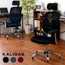 送料無料 チェア リクライニングチェア オフィスチェア オフィスチェアー パソコンチェア オフィス家具 事務椅子 イス いす メッシュチェア 昇降機能 高さ調整 デスクチェア