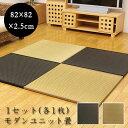 送料無料 日本製 ユニット畳 82×82cm ベージュ ブラック 2枚セット 置き畳 置き畳み 半畳 畳マット リビングマット たたみ 畳 タタミ ユニット 軽量 正方形 天然素材 い草 フローリング