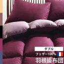 羽根布団 ダブル 羽毛布団 サイズ 7年保証 フランス産 フランス フェザー 羽毛 羽根 羽 ダウン ふわふわ 掛け布団 掛布団 寝具 布団 ベッド ふとん フトン ボリューム 人気 おすすめ おしゃ