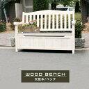 送料無料 天然木ベンチ 収納庫付き 幅120cm ウッドベ