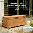 ベンチ ボックスベンチ 幅90 木製 天然木 チェア 椅子