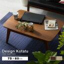 こたつ おしゃれ テーブル コタツ 長方形 こたつテーブル 北欧 家具調こたつ ローテー
