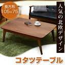 こたつ 長方形 おしゃれ 105 75 75cm 105×75 テーブル コタツ 北欧 かわいい 天然木 ウォールナット デザイン ブラウン ローテーブル 電気こたつ こたつテーブル 家具調 家具