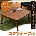こたつ おしゃれ テーブル オシャレ コタツ 正方形 こたつテーブル 北欧 家具調こたつ ローテーブ