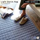 ◆クーポン対象◆キルトラグ ライトデニム 185×240cm 長方形 ラグ マット カーペット 3畳 キルト デニム ラグマット ウォッシャブル 洗え..