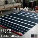 送料無料 ゴブラン織 ラグマット ストライプ 100×140 カーペット ラグ 絨毯 じゅうたん リビング マット おしゃれ グレー ネイビー ホットカーペット 床暖房 1畳