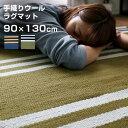 送料無料 ウール 手織り ラグマット ストライプ 90×130 ラグ カーペット 絨毯 じゅうたん インド 玄関 ダイニング リビング マット おしゃれ 1畳 厚手 ホットカーペット 床暖房 長方形