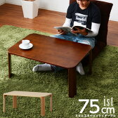 天然木 折畳 幅75cm 折りたたみテーブル 軽量 テーブル 折りたたみ 折り畳み センターテーブル 折れ脚 折れ脚テーブル リビングテーブル ローテーブル コーヒーテーブル 木目 机 つくえ おしゃれ 北欧 モダン シンプル ナチュラル アウトレット 家具 雑貨 ミッドセンチュリー